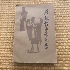 吴梅戏曲论文集 初版仅印2900册 附吴梅年谱 品较好