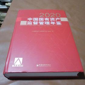 2020中国国有资产监督管理年鉴(含光碟)