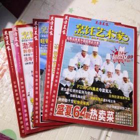 烹饪艺术家2007年6.7.8.9.10期