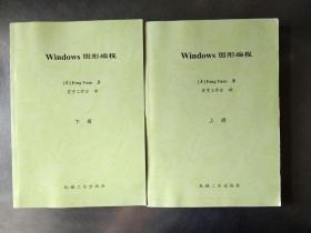 Windows图形编程 (上下 无盘)