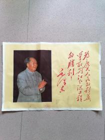 对开,1969年(毛像)宣传画《为广大人民的利益,争取荆江分洪工程的胜利》选快递筒邮
