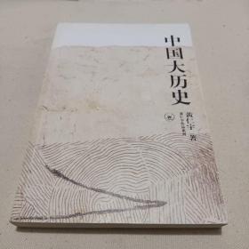 中国大历史(书页干净无笔画)