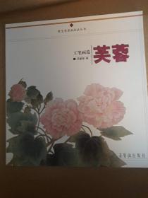 荣宝斋国画技法丛书·工笔画范:芙蓉