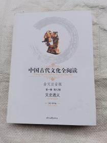 中国古代文化全阅读·文史通义(第一辑  第52册)(全文注音版)