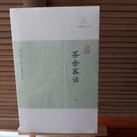 茶余客话(全二册)(历代笔记小说大观)