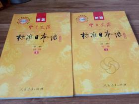 新版中日交流标准日本语 初级 上下册(第二版)正版附光盘