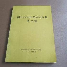 国外CCSDS研究与应用译文集