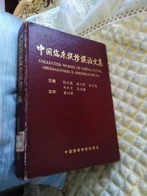 中国临床误诊误治文集