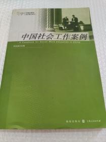 社会工作精品教材:中国社会工作案例