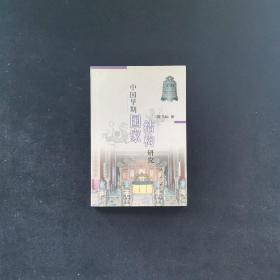 中国早期国家结构研究