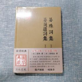 晏殊词集 晏几道词集