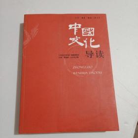 中国文化导读   有签名