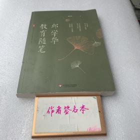 大夏书系·邱学华教育随笔(尝试教育创立者实践者邱学华,对中国教育问题的思考与分析)签名本