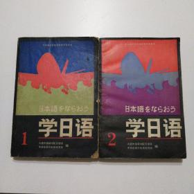 学日语   (第一册、第二册两本合售)