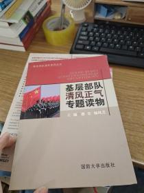 基层部队强军系列丛书:基层部队清风正气专题读物
