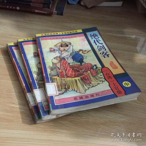 老版武侠:绝代剑客 上 中 下 全三册 合售 馆藏 无笔迹 上官鼎经典作品