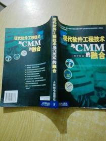 现代软件工程技术与CMM的融合