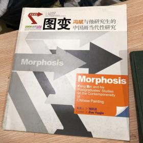 图变冯斌与他研究生的中国画当代性研究