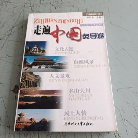 走遍中国免导游