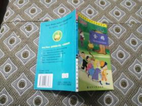绿卡英语新课标英汉对照名著故事屋 第二级800词汇量  8金鹅
