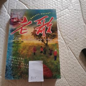 红色经典 老歌 奎福中国戏剧出版社