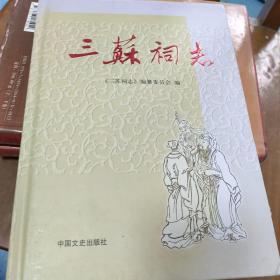 三苏祠志:
