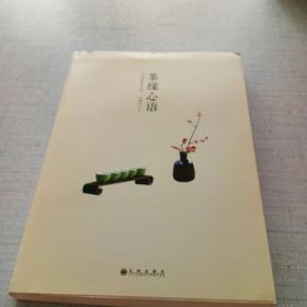 茶缘心语 [A16K----24]