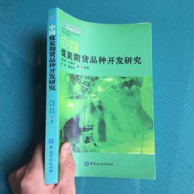中国煤炭期货品种开发研究