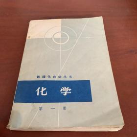 数理化自学丛书