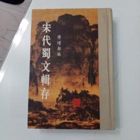 宋代蜀文辑存  6(第六册),