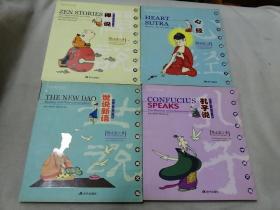 蔡志忠漫畫中英文版 4冊合售