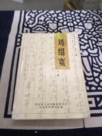 苍南文史资料  (第十六辑)刘绍宽专辑