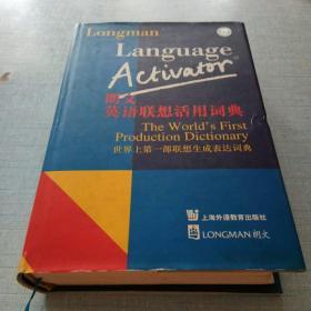 朗文英语联想活用词典 [AE----62]
