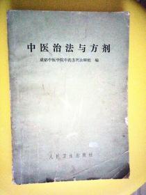《中医治法与方剂》成都中医学院中药方剂组编著 平装 一版一印