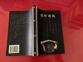 黄叶谭风(1997年1版1印)