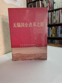 无锡国企改革之路(全新)
