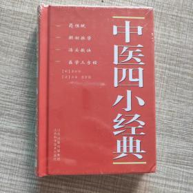 中医四小经典