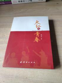 火红的青春 团结出版社