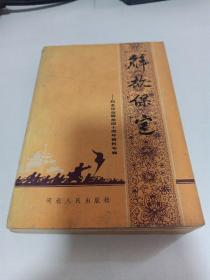 解放保定:纪念保定解放四十周年资料专辑