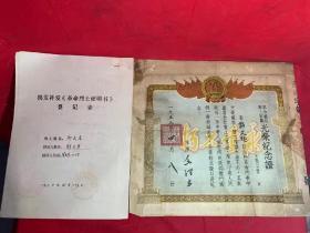 一套少见的1953年革命军人牺牲光荣证,1946年牺牲,八路军特务团三营六连三排,与国民党93军作战牺牲,题材好,毛主席签发,红藏精品,包老包真