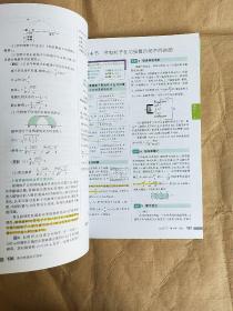 曲一线科学备考·高中知识清单:物理(高中必备工具书)(课标版)