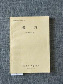 愛瑪 外國文學作品簡寫本