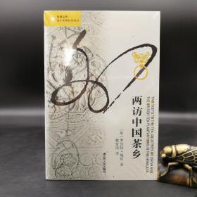 绝版|  两访中国茶乡(海外中国研究丛书)