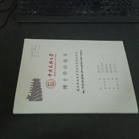 藏族寺院教育中的游学传统研究(中央民族大学博士学位论文)