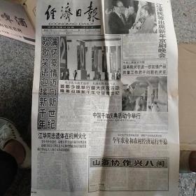 经济日报1999.12.31