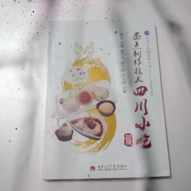 """烹饪工艺与营养专业""""十二五""""规划系列教材:面点制作技术(四川小吃篇)"""