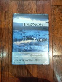 世界最险恶之旅(2)