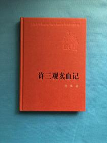 新中国60年长篇小说典藏  许三观卖血记  一版一印4千册
