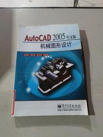 Autocad 2005 中文版机械图形设计