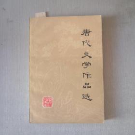 唐代文学作品选(有划线)